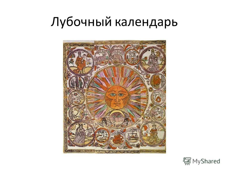 Лубочный календарь