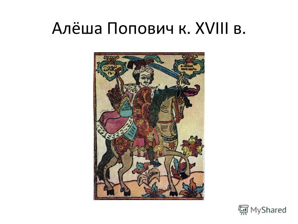 Алёша Попович к. XVIII в.