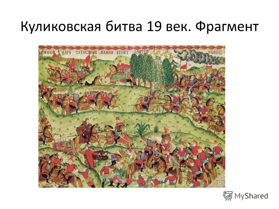 Куликовская битва 19 век. Фрагмент