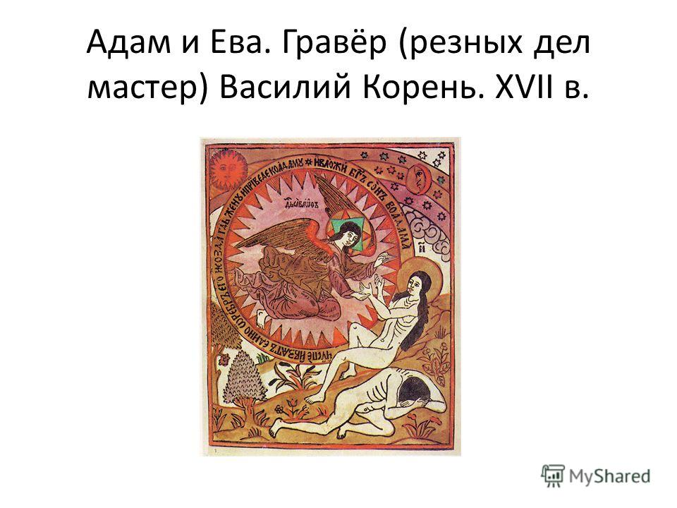 Адам и Ева. Гравёр (резных дел мастер) Василий Корень. XVII в.