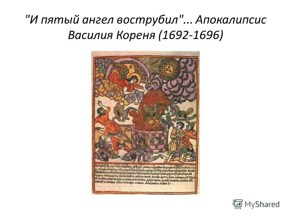 И пятый ангел вострубил... Апокалипсис Василия Кореня (1692-1696)