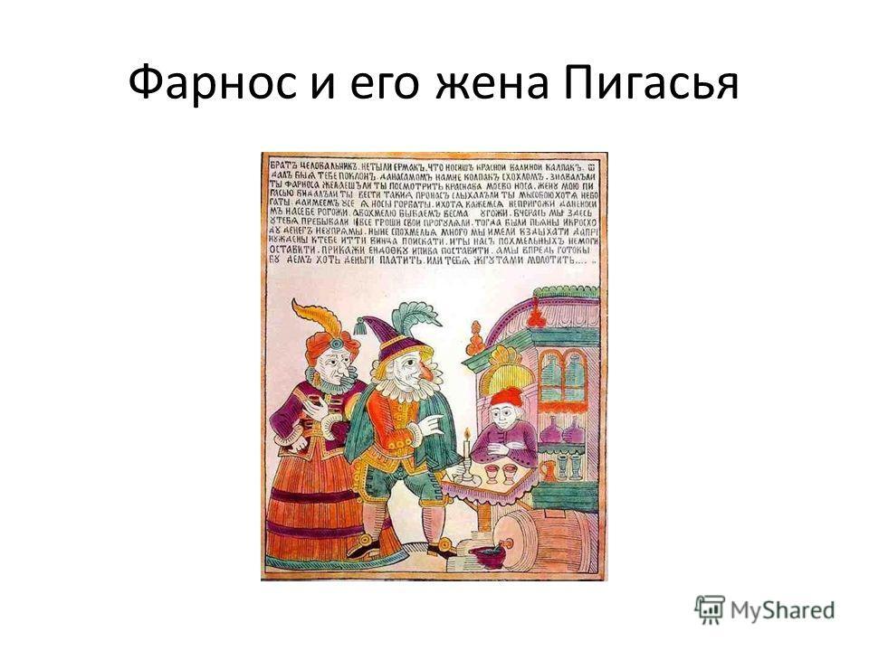 Фарнос и его жена Пигасья