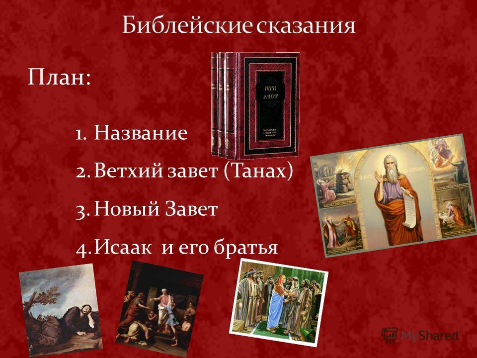 План: 1.Название 2.Ветхий завет (Танах) 3.Новый Завет 4.Исаак и его братья