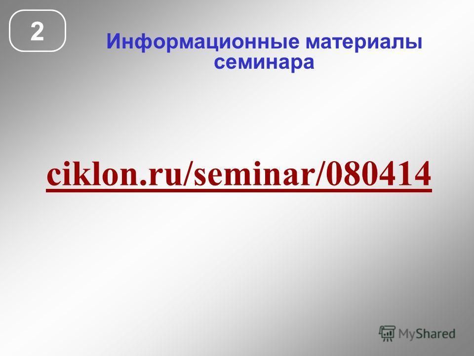 Информационные материалы семинара 2 ciklon.ru/seminar/080414