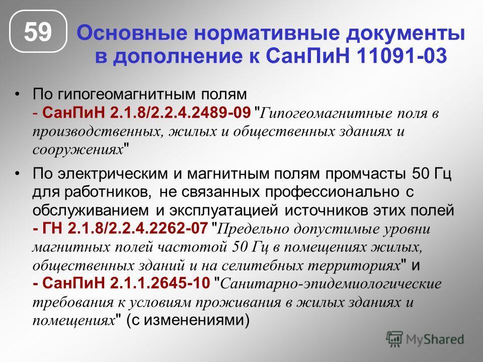 Основные нормативные документы в дополнение к СанПиН 11091-03 По гипогеомагнитным полям - СанПиН 2.1.8/2.2.4.2489-09