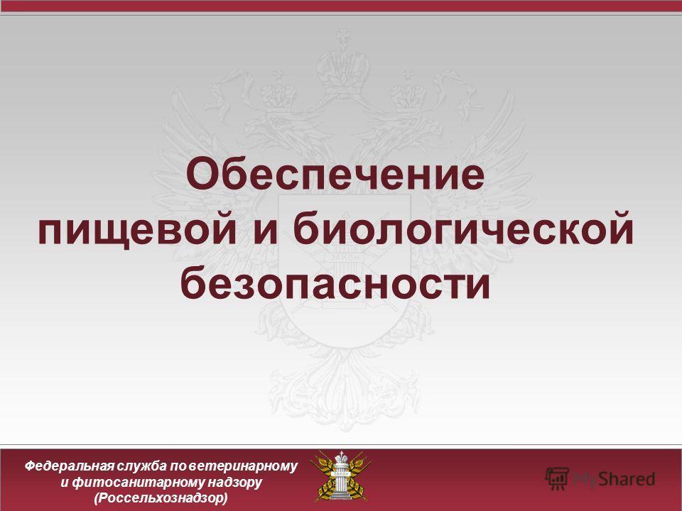 Федеральная служба по ветеринарному и фитосанитарному надзору (Россельхознадзор) Обеспечение пищевой и биологической безопасности