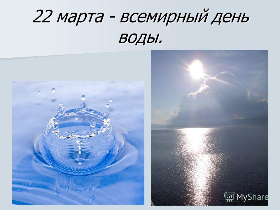 22 марта - всемирный день воды.