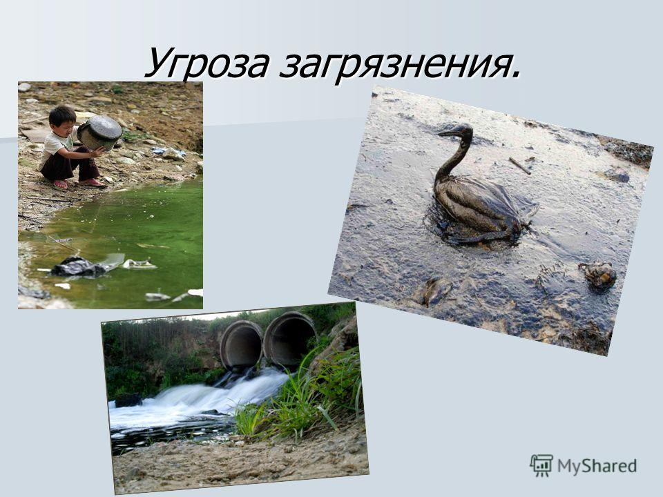 Угроза загрязнения.