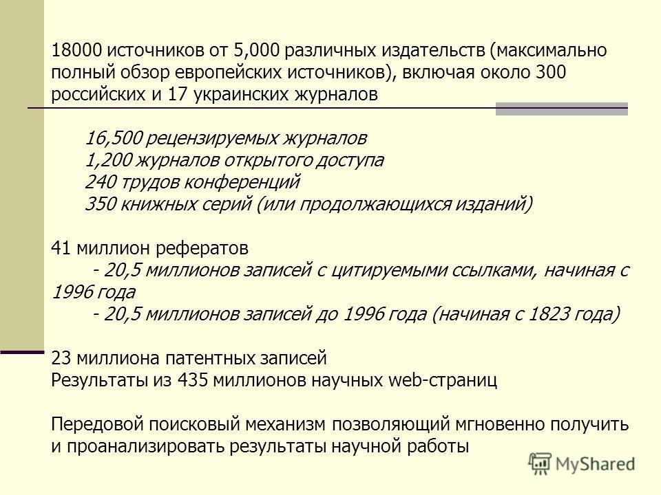 17 украинских журналов 18000 источников от 5,000 различных издательств (максимально полный обзор европейских источников), включая около 300 российских и 17 украинских журналов 16,500 рецензируемых журналов 1,200 журналов открытого доступа 240 трудов