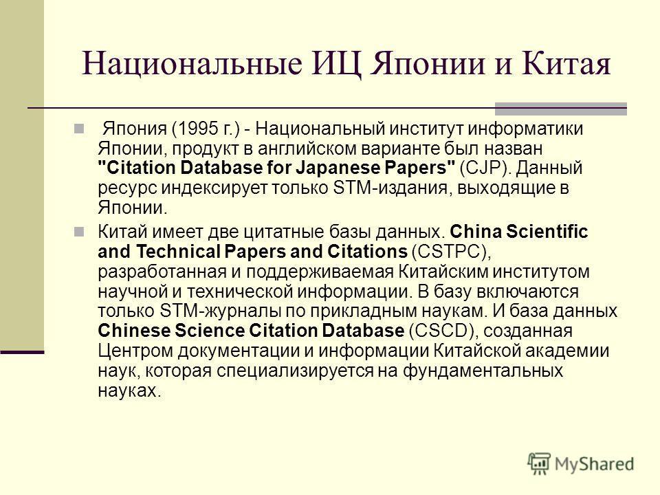 Национальные ИЦ Японии и Китая Япония (1995 г.) - Национальный институт информатики Японии, продукт в английском варианте был назван