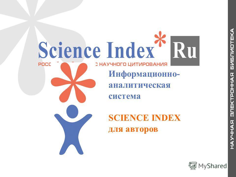 Информационно- аналитическая система SCIENCE INDEX для авторов