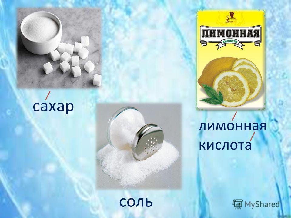 сахар соль лимонная кислота