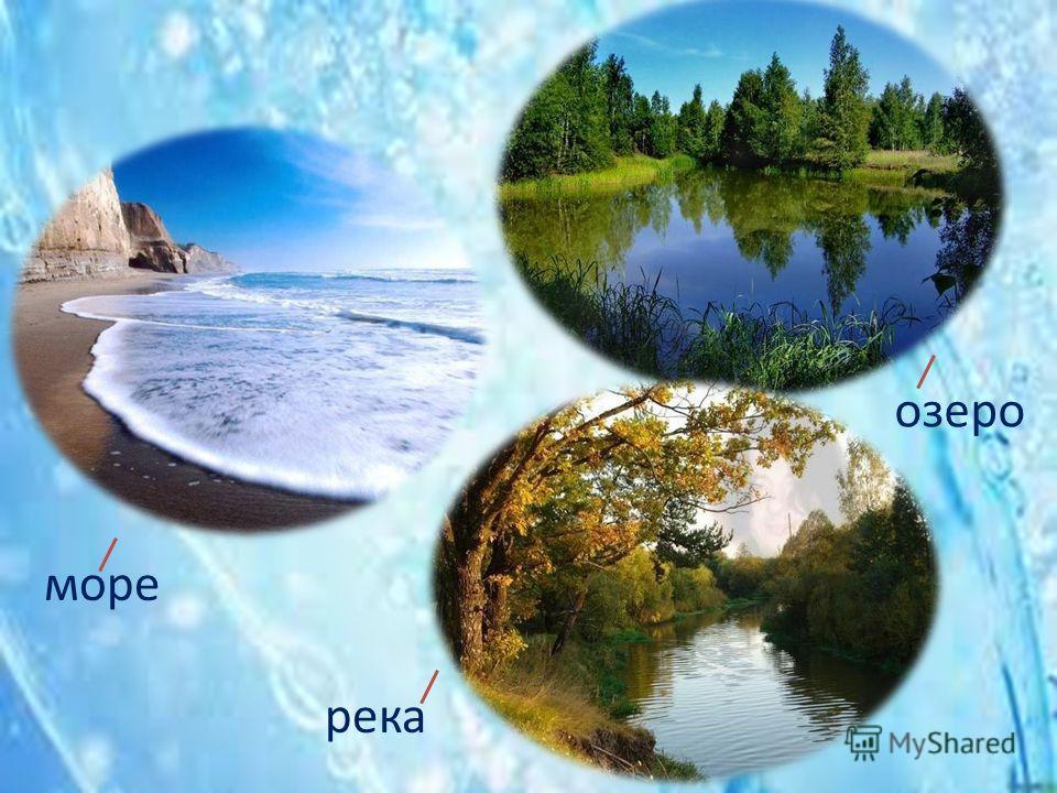 море озеро река