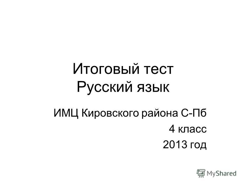 Итоговый тест Русский язык ИМЦ Кировского района С-Пб 4 класс 2013 год
