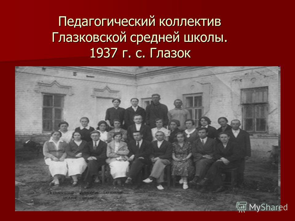 Педагогический коллектив Глазковской средней школы. 1937 г. с. Глазок