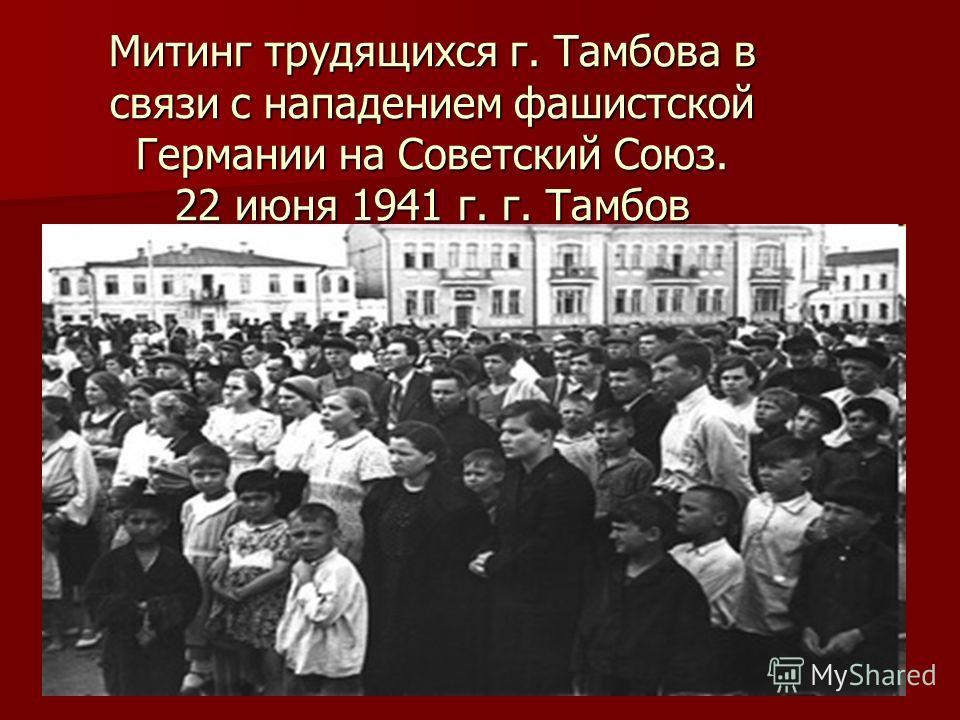 Митинг трудящихся г. Тамбова в связи с нападением фашистской Германии на Советский Союз. 22 июня 1941 г. г. Тамбов