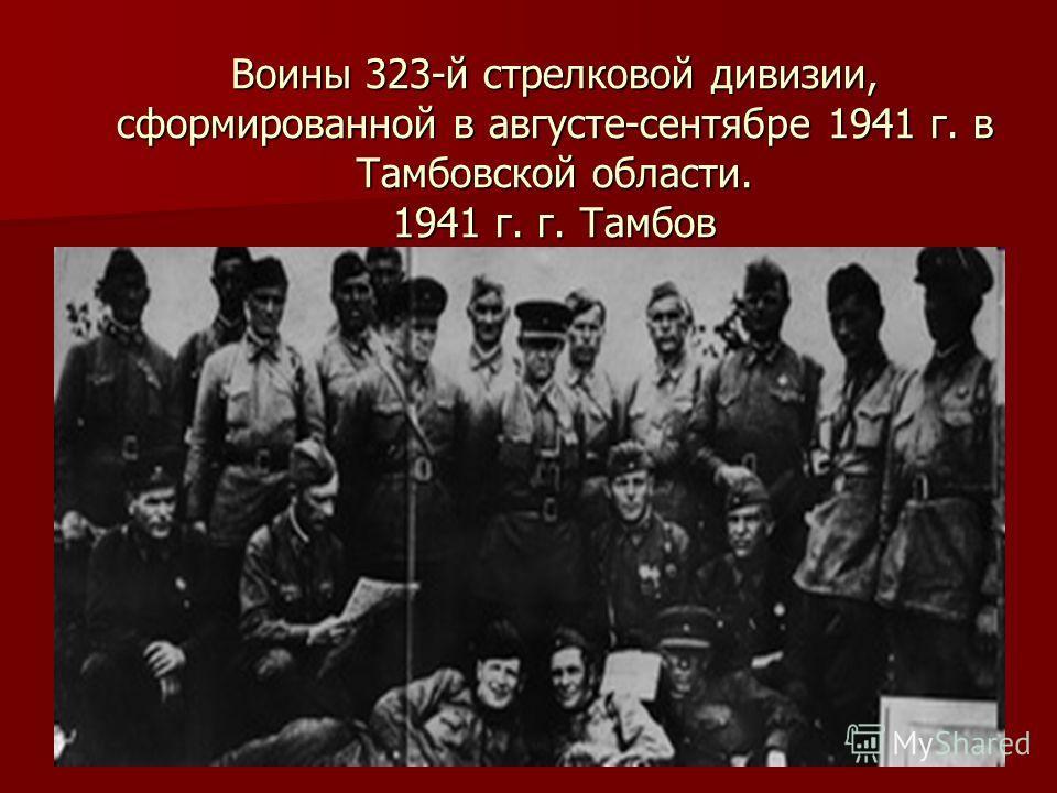 Воины 323-й стрелковой дивизии, сформированной в августе-сентябре 1941 г. в Тамбовской области. 1941 г. г. Тамбов
