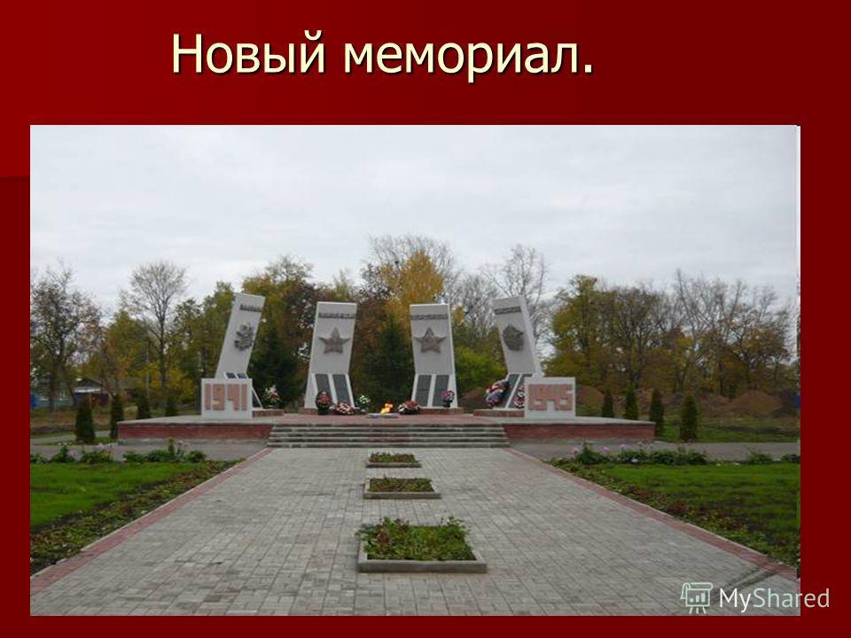 Новый мемориал.