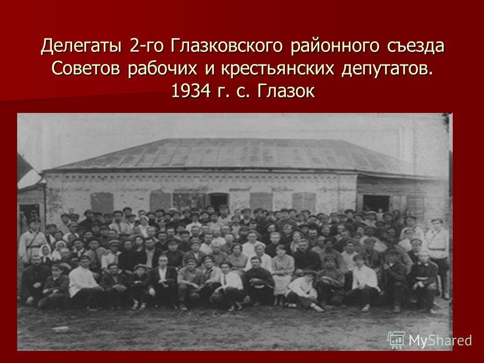 Делегаты 2-го Глазковского районного съезда Советов рабочих и крестьянских депутатов. 1934 г. с. Глазок