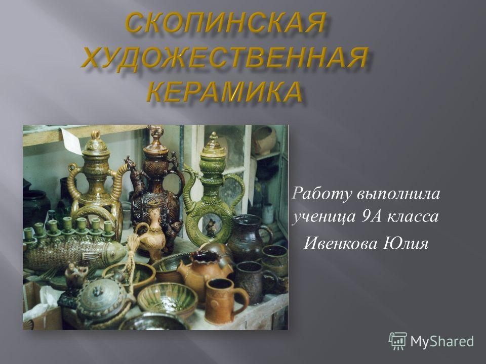 Работу выполнила ученица 9 А класса Ивенкова Юлия
