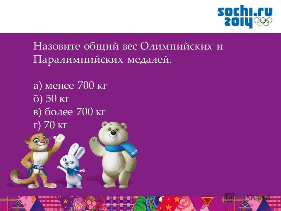Назовите общий вес Олимпийских и Паралимпийских медалей. а) менее 700 кг б) 50 кг в) более 700 кг г) 70 кг