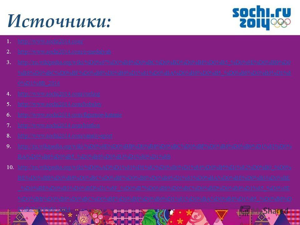 Источники: 1.http://www.sochi2014.com/http://www.sochi2014.com/ 2.http://www.sochi2014.com/o-medalyahhttp://www.sochi2014.com/o-medalyah 3.http://ru.wikipedia.org/wiki/%D0%97%D0%B8%D0%BC%D0%BD%D0%B8%D0%B5_%D0%9E%D0%BB%D0 %B8%D0%BC%D0%BF%D0%B8%D0%B9%D