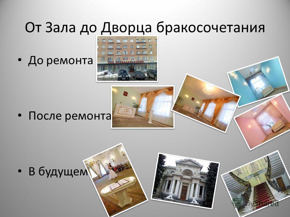 От Зала до Дворца бракосочетания До ремонта После ремонта В будущем