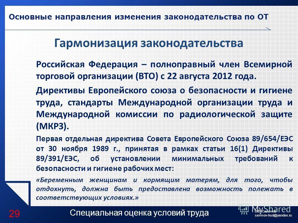 LOGO Основные направления изменения законодательства по ОТ 29 Гармонизация законодательства Российская Федерация – полноправный член Всемирной торговой организации (ВТО) с 22 августа 2012 года. Директивы Европейского союза о безопасности и гигиене тр