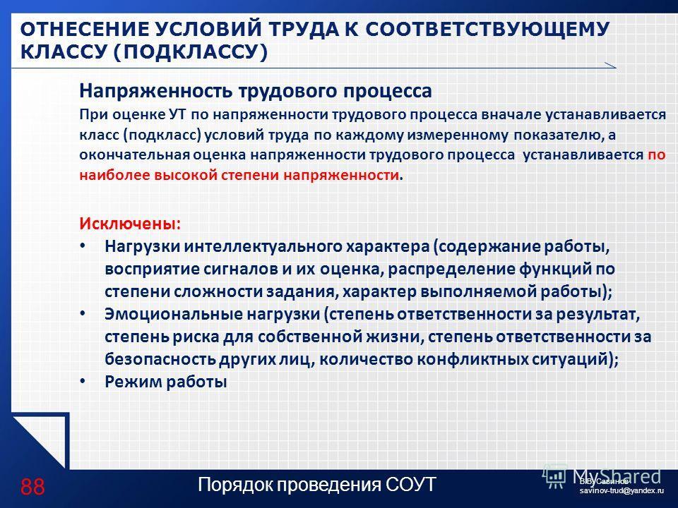 LOGO Порядок проведения СОУТ ОТНЕСЕНИЕ УСЛОВИЙ ТРУДА К СООТВЕТСТВУЮЩЕМУ КЛАССУ (ПОДКЛАССУ) 88 В.В. Савинов savinov-trud@yandex.ru Напряженность трудового процесса При оценке УТ по напряженности трудового процесса вначале устанавливается класс (подкла