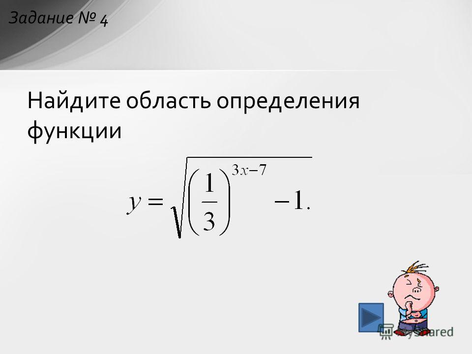 Найдите область определения функции Задание 4