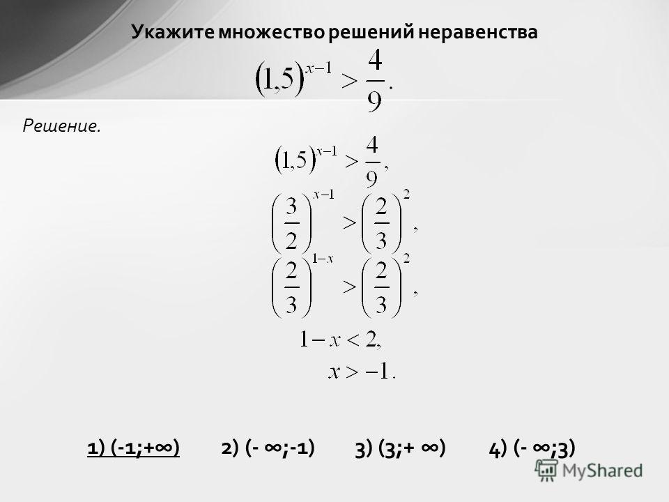Укажите множество решений неравенства Решение. 1) (-1;+)2) (- ;-1)3) (3;+ )4) (- ;3)
