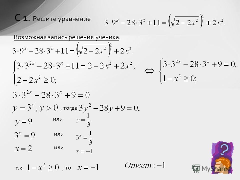 Возможная запись решения ученика. С 1. Решите уравнение, тогда или т.к., то