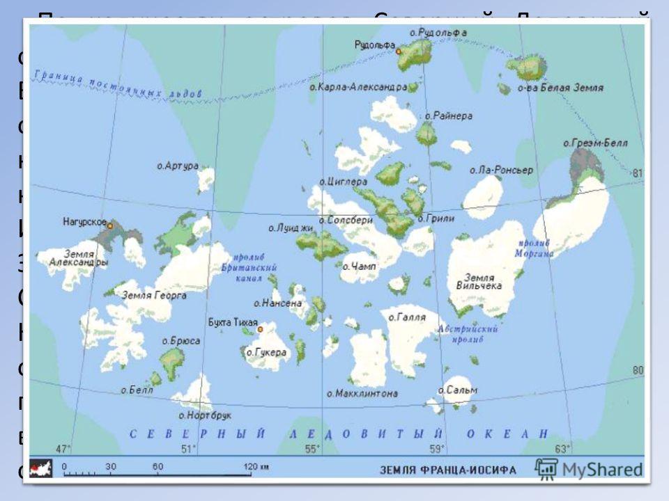 По количеству островов Северный Ледовитый океан занимает второе место после Тихого океана. В холодных водах находится самый крупный остров планеты – Гренландия (площадь - 2,13 млн. км²), Канадский Арктический Архипелаг (1,3 млн. км²), архипелаги Шпиц
