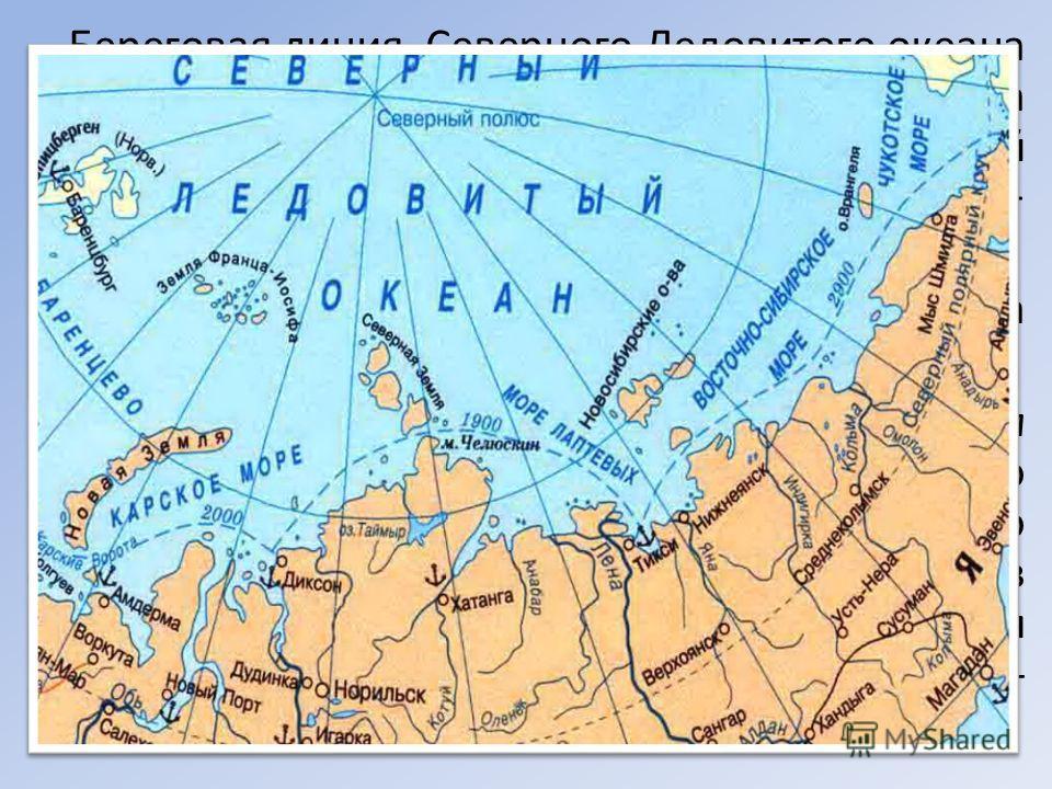 Береговая линия Северного Ледовитого океана сильно расчленена. В океане девять морей, на долю которых приходится половина всей акватории океана. Самое большое море Норвежское, самое маленькое Белое. Северный Ледовитый океан условно делят на три зоны