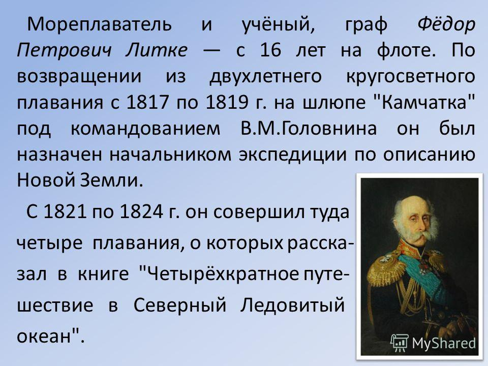 Мореплаватель и учёный, граф Фёдор Петрович Литке с 16 лет на флоте. По возвращении из двухлетнего кругосветного плавания с 1817 по 1819 г. на шлюпе