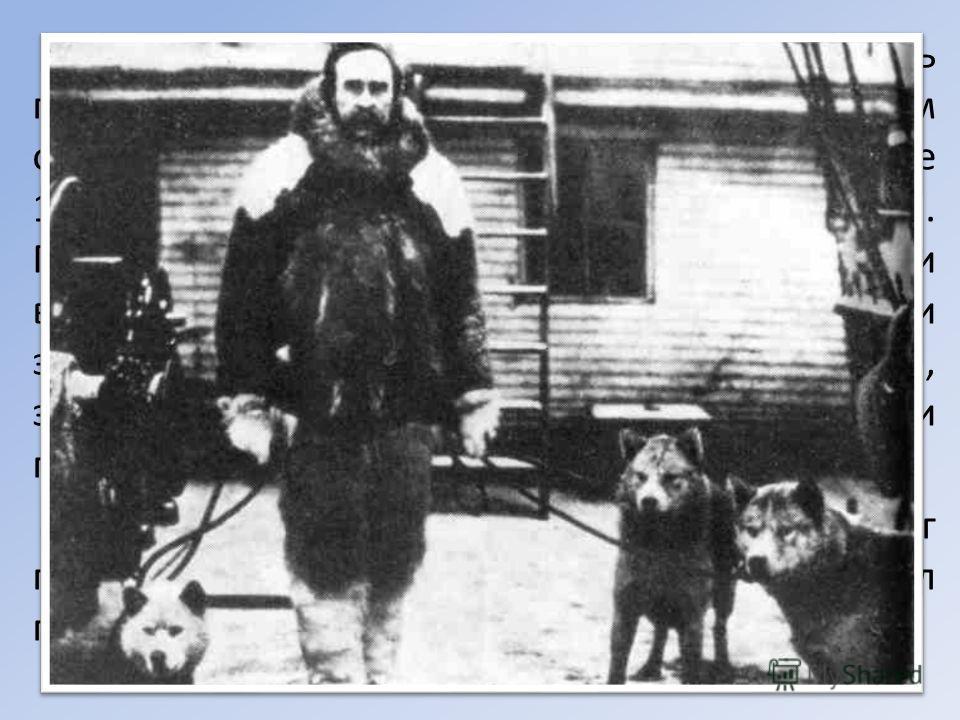Роберт Пири пять раз посетил северную часть покрытой льдом Гренландии. С каждым разом он всё дальше продвигался на север. В феврале 1909 г. он снова отправился к заветной цели. Главный отряд из шести человек с 40 собаками вышел к полюсу и 6 апреля 19