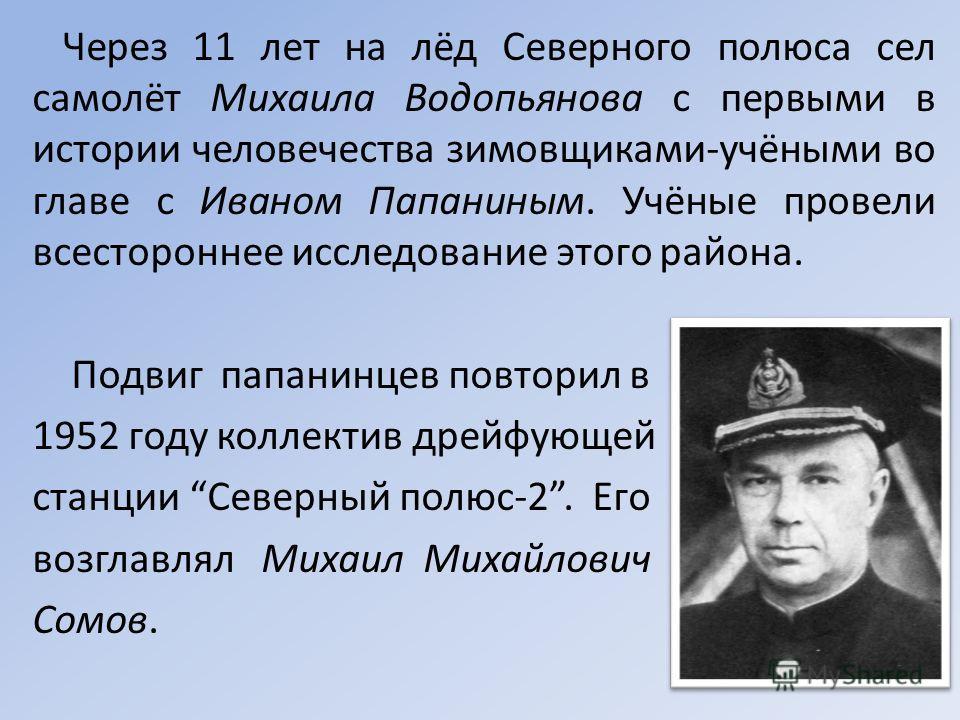 Через 11 лет на лёд Северного полюса сел самолёт Михаила Водопьянова с первыми в истории человечества зимовщиками-учёными во главе с Иваном Папаниным. Учёные провели всестороннее исследование этого района. Подвиг папанинцев повторил в 1952 году колле