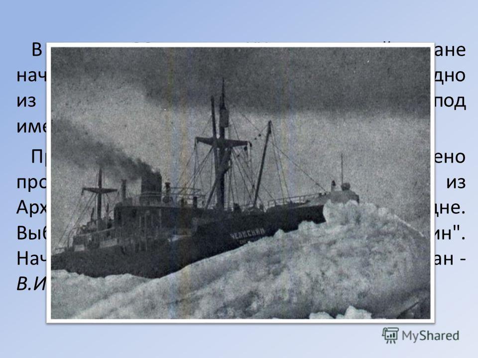 В начале 30-х годов ХХ в. в нашей стране началось планомерное освоение Арктики. Одно из важнейших событий вошло в историю под именем