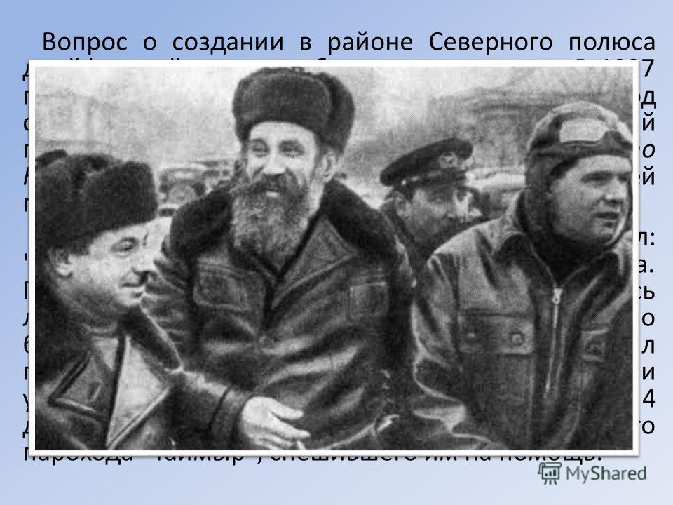 Вопрос о создании в районе Северного полюса дрейфующей станции обсуждали много лет. В 1937 году решено было отправить экспедицию под советским флагом. Во главе - уже известный полярный исследователь и математик Отто Юльевич Шмидт, а начальником дрейф