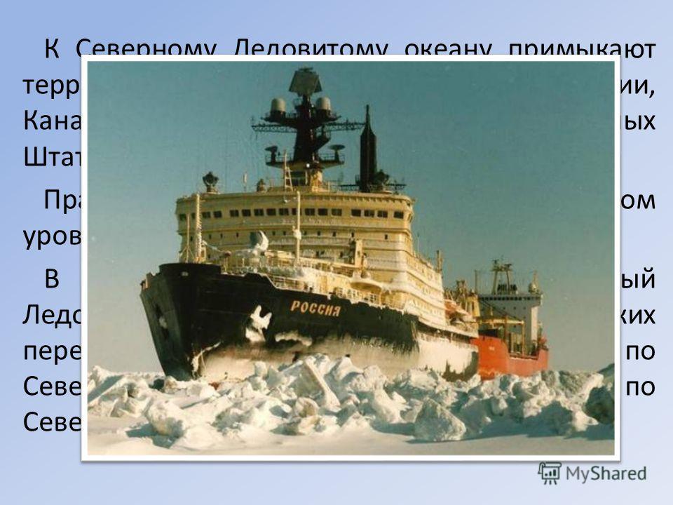 К Северному Ледовитому океану примыкают территории Дании (Гренландия), Исландии, Канады, Норвегии, России и Соединённых Штатов Америки. Правовой статус океана на международном уровне прямо не регламентирован. В течение большей части года Северный Лед