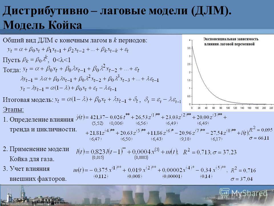 Дистрибутивно – лаговые модели (ДЛМ). Модель Койка Общий вид ДЛМ с конечным лагом в k периодов: Пусть, 0