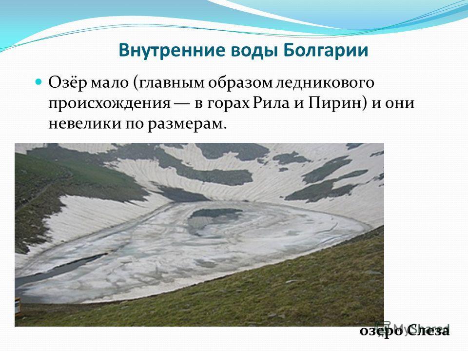 Внутренние воды Болгарии Озёр мало (главным образом ледникового происхождения в горах Рила и Пирин) и они невелики по размерам. озеро Слеза
