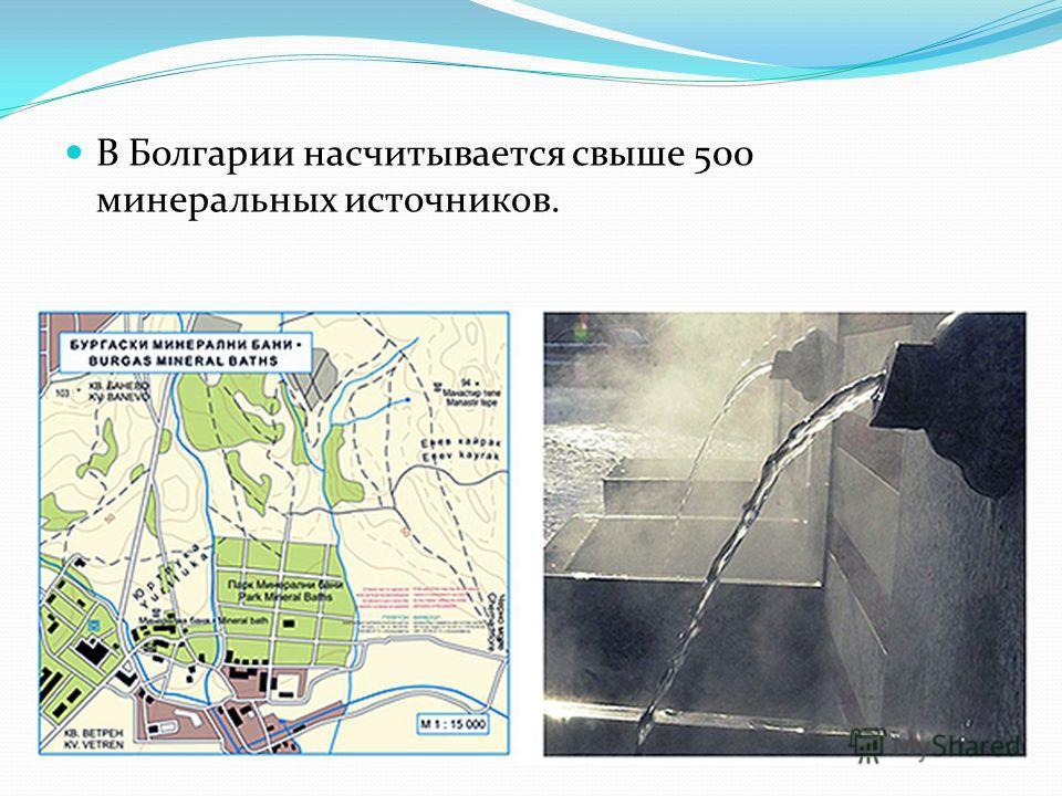 В Болгарии насчитывается свыше 500 минеральных источников.