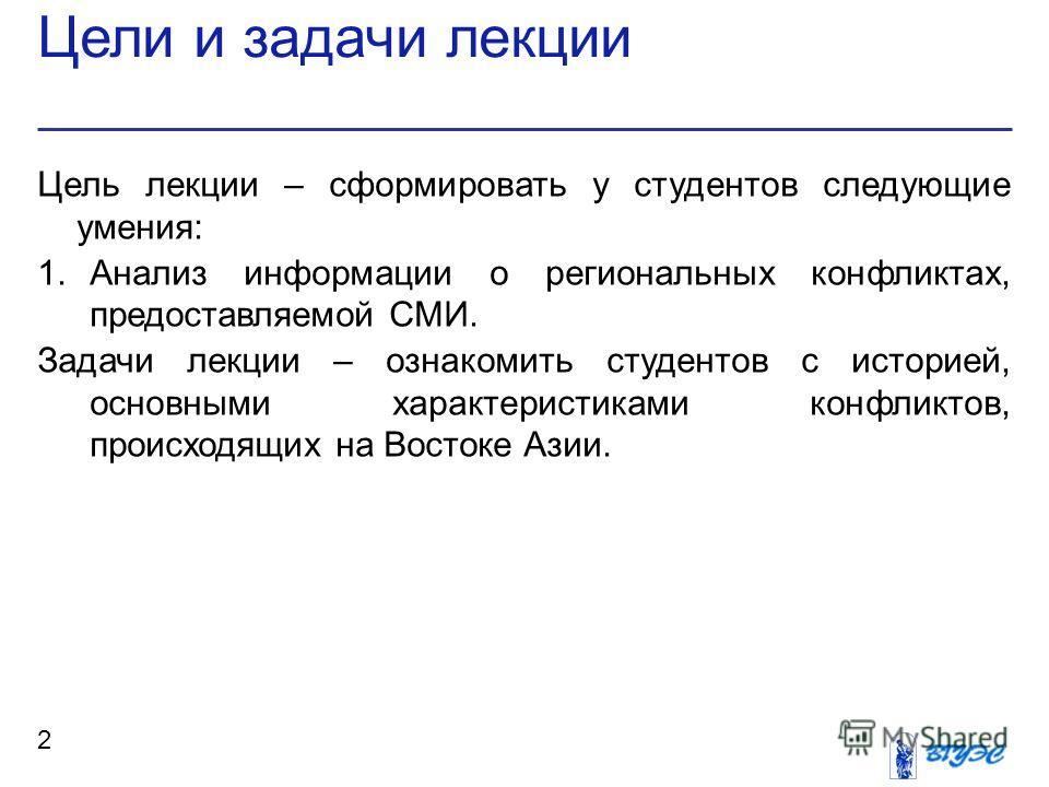 Цели и задачи лекции 2 Цель лекции – сформировать у студентов следующие умения: 1.Анализ информации о региональных конфликтах, предоставляемой СМИ. Задачи лекции – ознакомить студентов с историей, основными характеристиками конфликтов, происходящих н