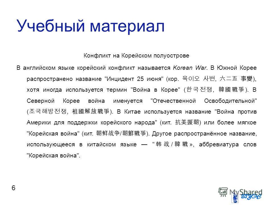 Учебный материал Конфликт на Корейском полуострове В английском языке корейский конфликт называется Korean War. В Южной Корее распространено название