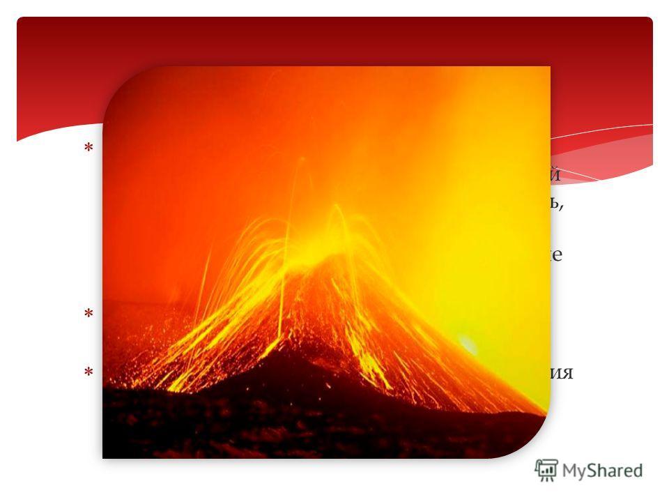 Вулканы геологические образования на поверхности земной коры или коры другой планеты, где магма выходит на поверхность, образуя лаву, вулканические газы, камни (вулканические бомбы) и пирокластические потоки. Слово «вулкан» происходит от имени древне