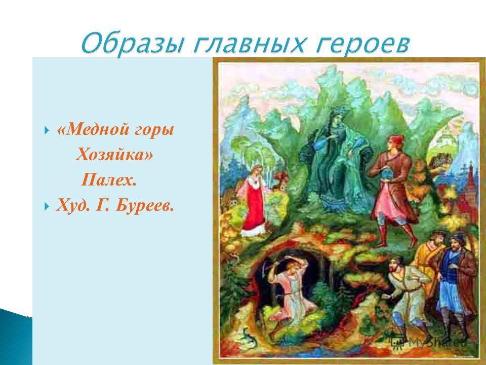«Медной горы Хозяйка» Палех. Худ. Г. Буреев.