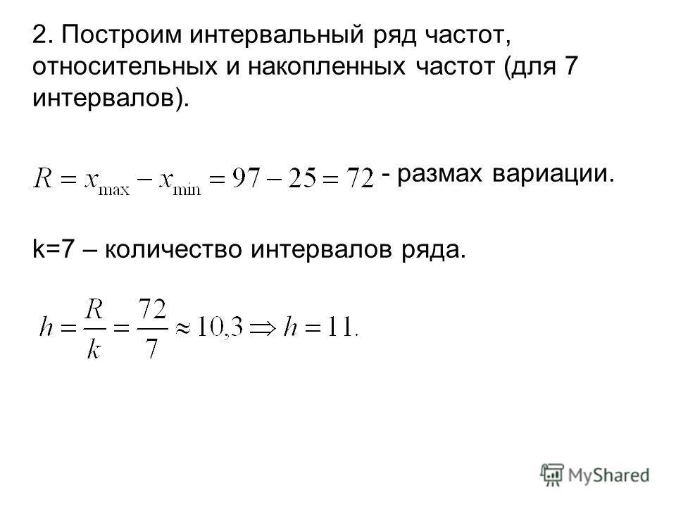 2. Построим интервальный ряд частот, относительных и накопленных частот (для 7 интервалов). - размах вариации. k=7 – количество интервалов ряда.