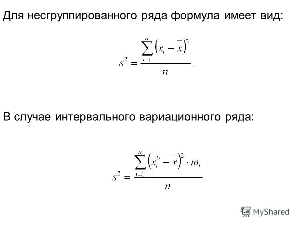 Для несгруппированного ряда формула имеет вид: В случае интервального вариационного ряда: