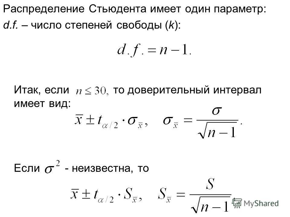 Распределение Стьюдента имеет один параметр: d.f. – число степеней свободы (k): Итак, если то доверительный интервал имеет вид: Если - неизвестна, то